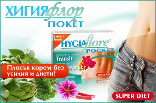 Хигиафлор покет – най-успешната формула срещу подут корем, запек и стомашен дискомфорт