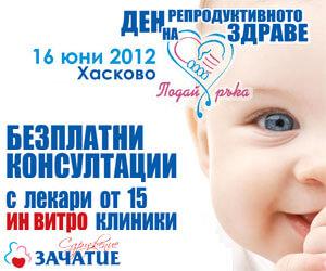 Помощ за бъдещи родители