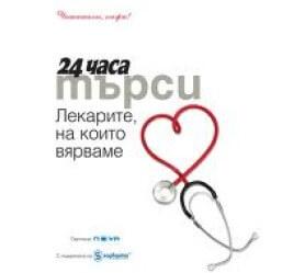 Лекарите, на които вярваме