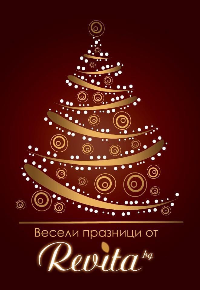Весела Коледа от revita.bg
