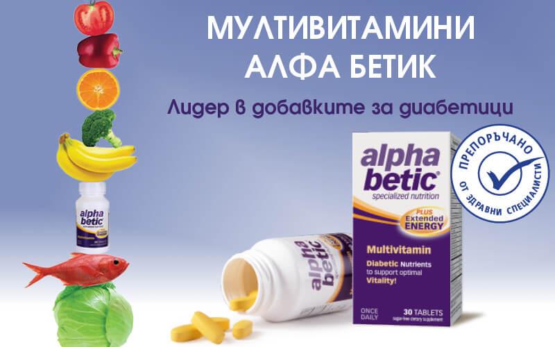 мултивитамини за диабет