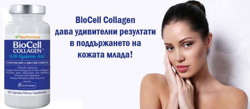 Биосел колаген