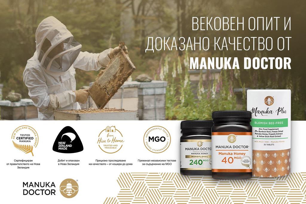 Пчелен мед от манука